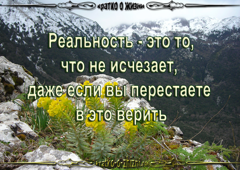 Реальность - это то, что не исчезает, даже если вы перестаете в это верить