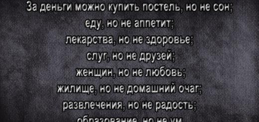 За деньги можно купить постель, но не сон; еду, но не аппетит; лекарства, но не здоровье...