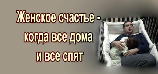 Женское счастье — это когда все дома и все спят…