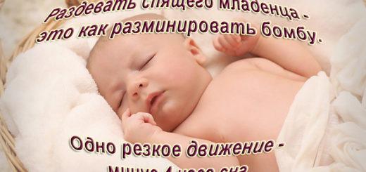 Раздевать спящего младенца - это как разминировать бомбу. Одно резкое движение - минус 4 часа сна.
