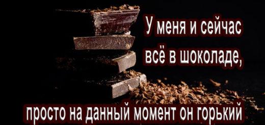 У меня и сейчас все в шоколаде, просто на данный момент он горький