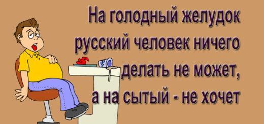 На голодный желудок русский человек ничего делать не может, а на сытый - не хочет