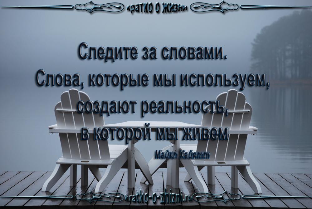 Следите за словами. Слова, которые мы используем, создают реальность, в которой мы живем