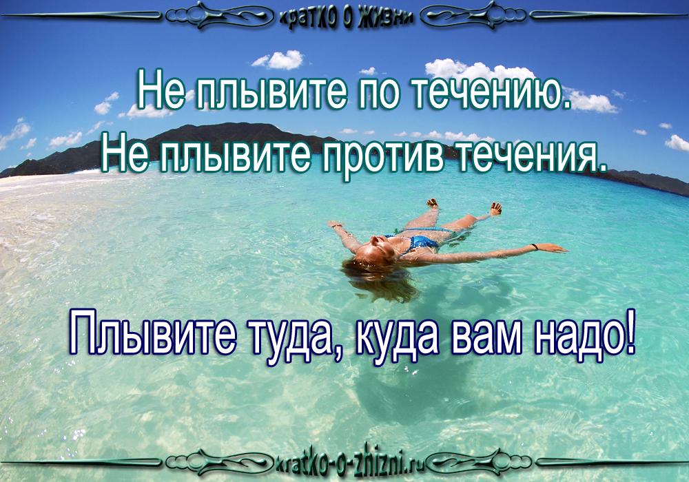 Не плывите по течению. Не плывите против течения. Плывите туда, куда вам надо!