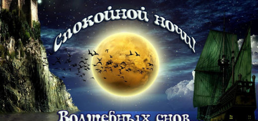 Спокойной ночи! Волшебных снов...