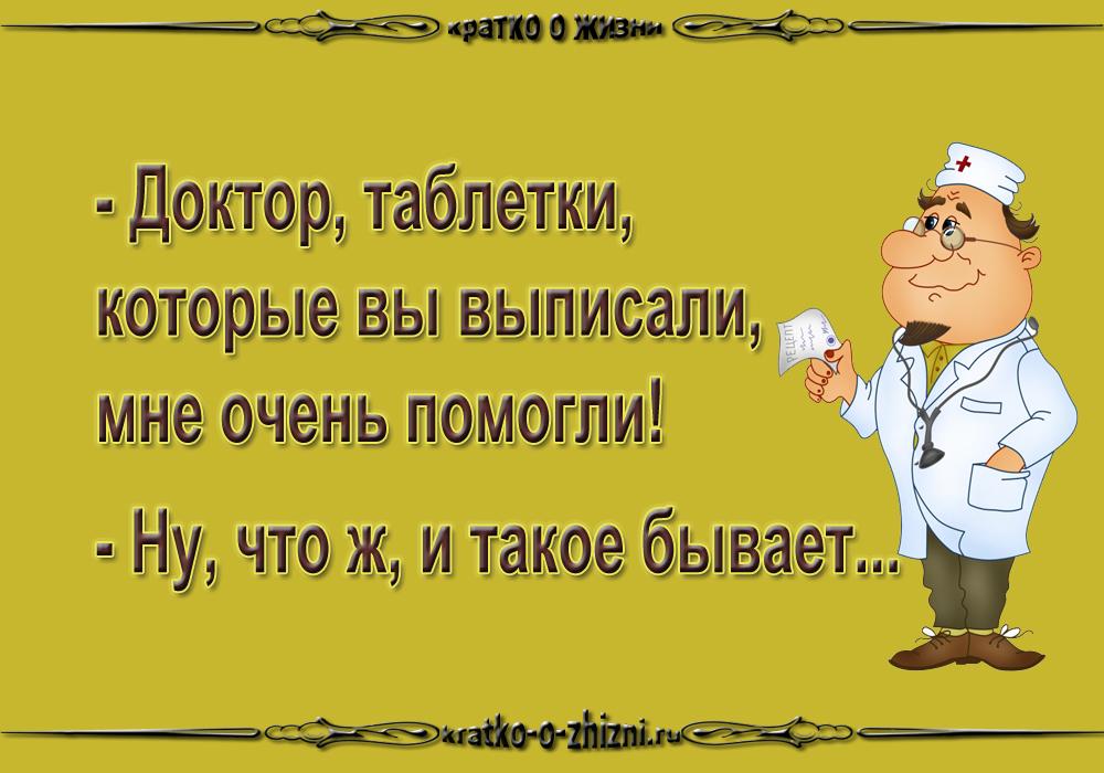 Доктор, таблетки, которые вы выписали, мне очень помогли!