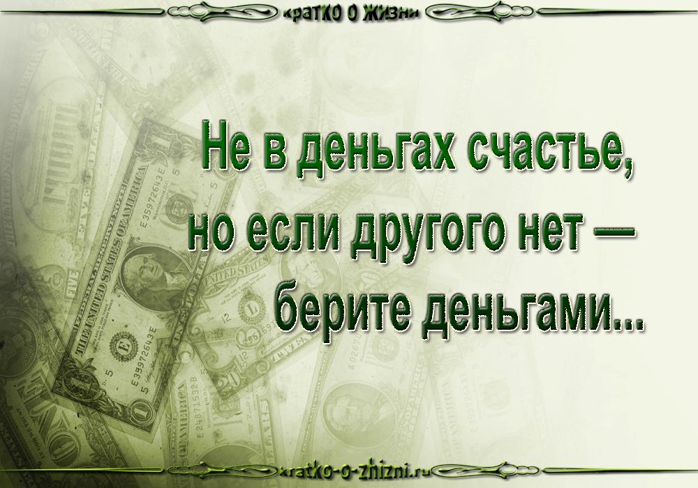 Не в деньгах счастье, но если другого нет — берите деньгами...
