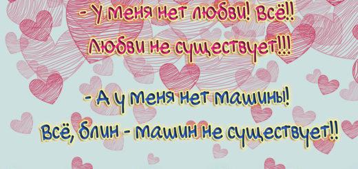 Любви не существует