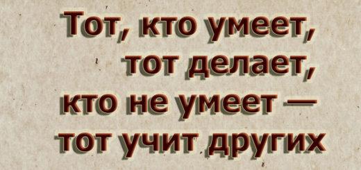 Тот, кто умеет, тот делает, кто не умеет — тот учит других.