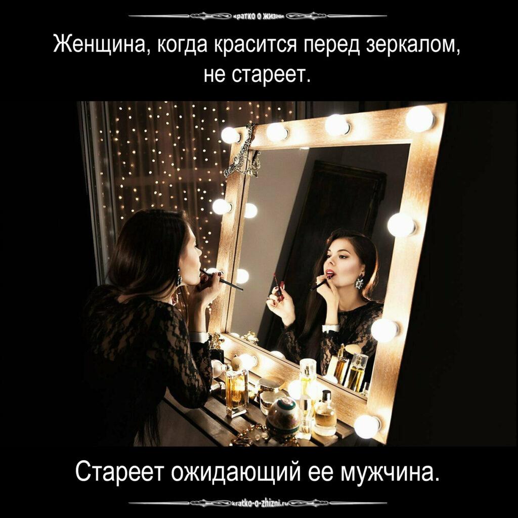 Женщина, когда красится перед зеркалом, не стареет. Стареет ожидающий ее мужчина.